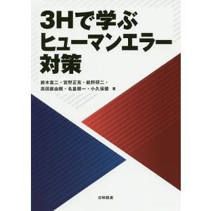 3Hで学ぶヒューマンエラー対策 / 鈴木宣二 / 宮野正克 / 紙野研二