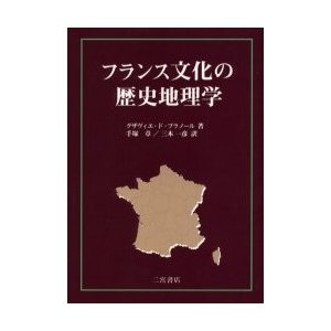 フランス文化の歴史地理学 / グザヴィエ・ド・プラノール / 手塚章 / 三木一彦 / 旅行|bookfan