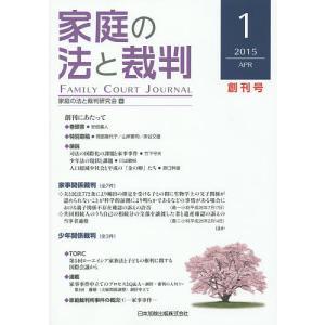 家庭の法と裁判 1 (2015APR) 家庭の法と裁判研究会の商品画像|ナビ