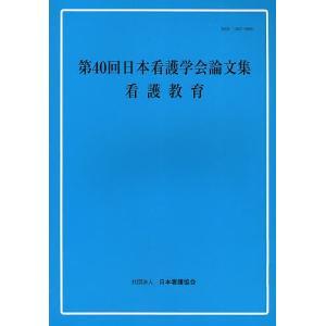 日本看護学会論文集 第40回看護教育 / 日本看護協会看護教育研究センター教育研究部学会係