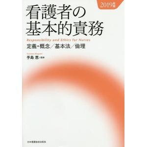 看護者の基本的責務 定義・概念/基本法/倫理 2019年版 / 手島恵