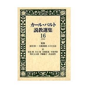 カール・バルト説教選集 16 / カール・バルト / 松見俊 bookfan