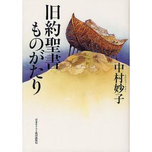 旧約聖書ものがたり/中村妙子