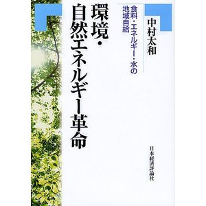 環境・自然エネルギー革命 食料・エネルギー・水の地域自給 / 中村太和