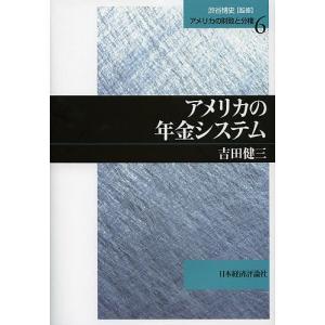 アメリカの年金システム / 吉田健三