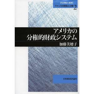 アメリカの分権的財政システム / 加藤美穂子