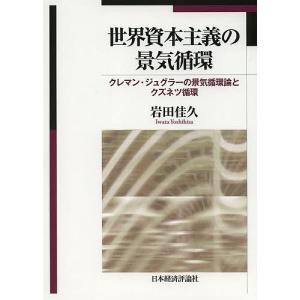 著:岩田佳久 出版社:日本経済評論社 発行年月:2013年10月