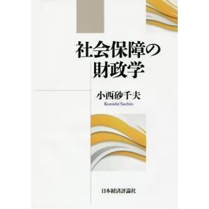社会保障の財政学 / 小西砂千夫