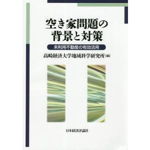 編:高崎経済大学地域科学研究所 出版社:日本経済評論社 発行年月:2019年03月