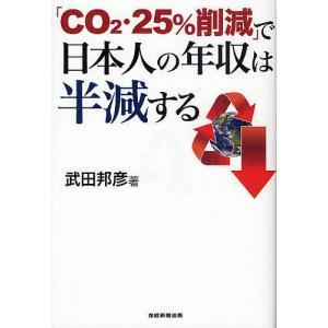 著:武田邦彦 出版社:産経新聞出版 発行年月:2010年02月