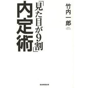 「見た目が9割」内定術 / 竹内一郎|bookfan