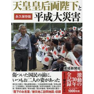著:産経新聞社 写真:産経新聞社写真報道局 出版社:産経新聞出版 発行年月:2019年04月