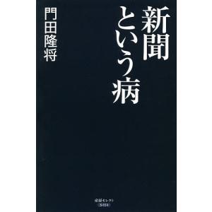 新聞という病 / 門田隆将