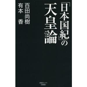 「日本国紀」の天皇論 / 百田尚樹 / 有本香 bookfan