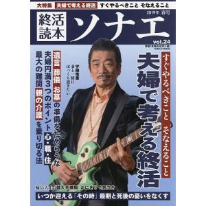 終活読本ソナエ vol.24(2019年春号)