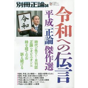 出版社:産経新聞社 発行年月:2019年04月 シリーズ名等:日工ムック