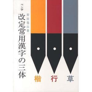 ペン字改定常用漢字の三体 / 狩田巻山