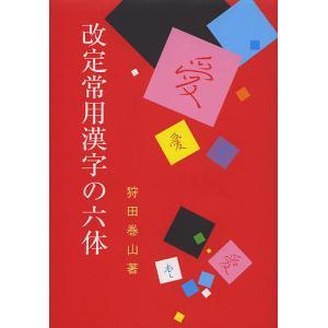 改定常用漢字の六体/狩田巻山|bookfan