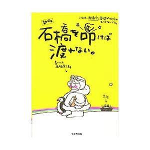 著:西堀榮三郎 出版社:生産性出版 発行年月:1999年03月 キーワード:ビジネス書