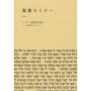 出版社:日本聖書協会