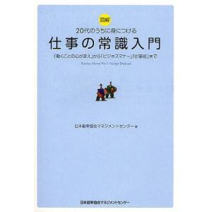 編:日本能率協会マネジメントセンター 出版社:日本能率協会マネジメントセンター 発行年月:2011年...