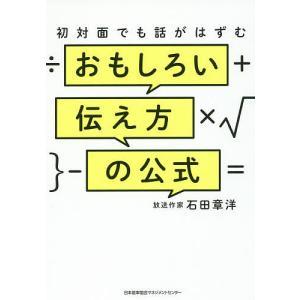 著:石田章洋 出版社:日本能率協会マネジメントセンター 発行年月:2016年12月 キーワード:ビジ...