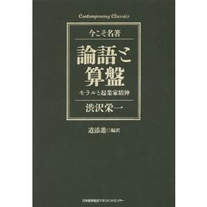 論語と算盤 モラルと起業家精神 / 渋沢栄一 / 道添進