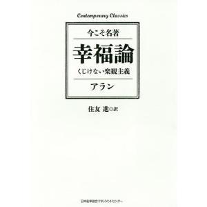 著:アラン 訳:住友進 出版社:日本能率協会マネジメントセンター 発行年月:2017年12月 シリー...