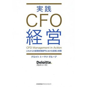 実践CFO経営 これからの経理財務部門における役割と実務 / デロイトトーマツグループ