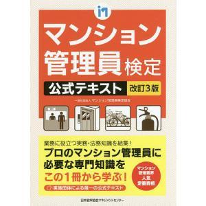 改訂3版 マンション管理員検定公式テキストの商品画像 ナビ