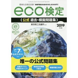 環境社会検定試験eco検定公式過去・模擬問題集 持続可能な社会をわたしたちの手で 2019年版 / 東京商工会議所