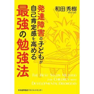 発達障害の子どもが自己肯定感を高める最強の勉強法 / 和田秀樹