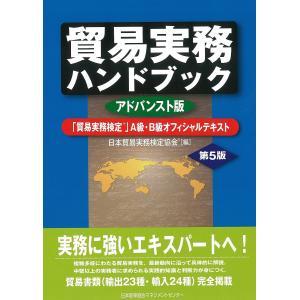 貿易実務ハンドブック 「貿易実務検定」A級・B級オフィシャルテキスト / 日本貿易実務検定協会