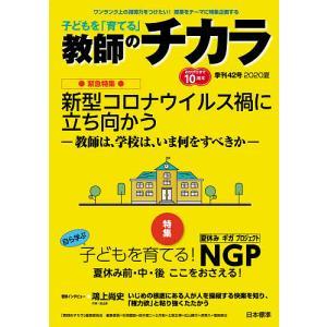 子どもを「育てる」教師のチカラ 42号(2020夏) / 「教師のチカラ」編集委員会 / 日本標準教育研究所|bookfan