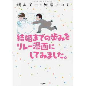 結婚までの歩みをリレー漫画にしてみました。 / 横山了一 / 加藤マユミ|bookfan