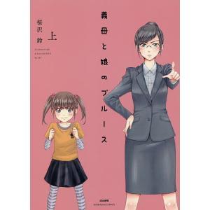 義母と娘のブルース 上 / 桜沢鈴
