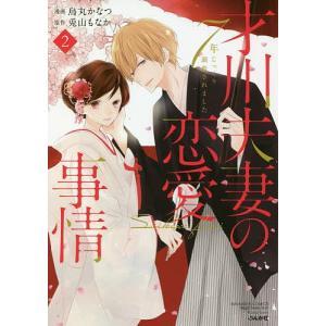 才川夫妻の恋愛事情 7年じっくり調教 2/烏丸かなつ/兎山もなか|bookfan