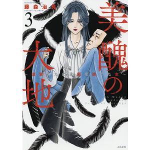 著:藤森治見 出版社:ぶんか社 発行年月:2019年04月 シリーズ名等:BUNKASHA COMI...