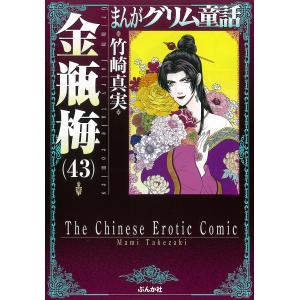 まんがグリム童話 金瓶梅43 / 竹崎真実