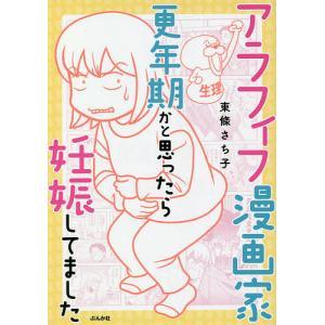 〔予約〕アラフィフ漫画家 更年期かと思ったら妊娠してました / 東條さち子 bookfan