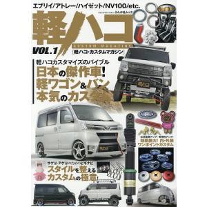 軽ハコCUSTOM MAGAZINE VOL.1