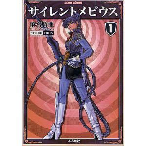 サイレントメビウス 1 / 麻宮騎亜|bookfan