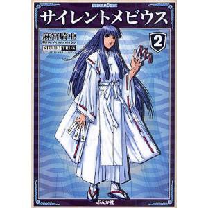サイレントメビウス 2 / 麻宮騎亜|bookfan