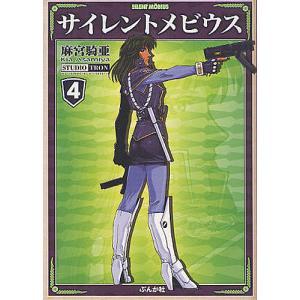 サイレントメビウス 4 / 麻宮騎亜|bookfan