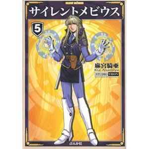 サイレントメビウス 5 / 麻宮騎亜|bookfan