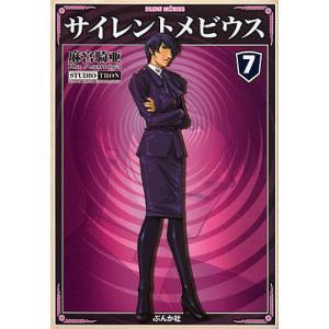 サイレントメビウス 7 / 麻宮騎亜|bookfan
