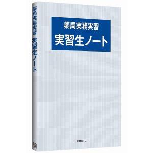 薬局実務実習実習生ノート / トライアドジャパン株式会社
