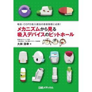 メカニズムから見る吸入デバイスのピットホール 喘息・COPD吸入療法の患者指導に必携! / 大林浩幸