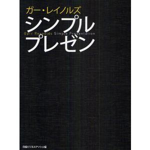 著:ガー・レイノルズ 編:日経ビジネスアソシエ 出版社:日経BP社 発行年月:2011年03月 キー...