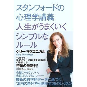 スタンフォードの心理学講義人生がうまくいくシンプルなルール / ケリー・マクゴニガル / 泉恵理子|bookfan